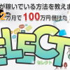 セレクト[SELECT]副業評価!アプリで稼げる?~登録からやり方まで~