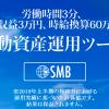 SMB自動資産運用ツール副業評価!口コミ評判/費用/やり方/仕事内容/登録etc